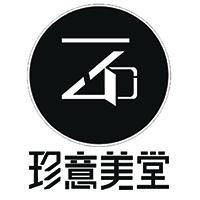 深圳市珍意美堂空间设计有限公司