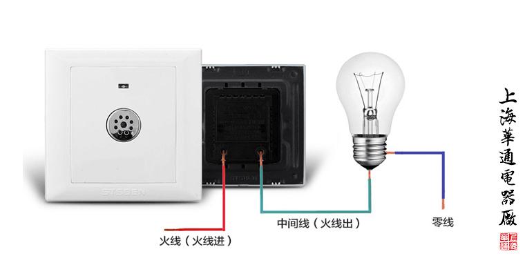 声光控开关的工作原理及接线方式