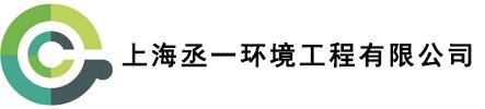 上海丞一环境工程有限公司