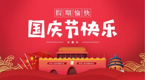 舟若(上海)信息科技有限公司國慶放假通知
