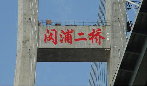 """""""闵浦二桥""""桥头字"""