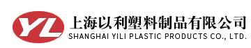 上海以利塑料制品有限公司