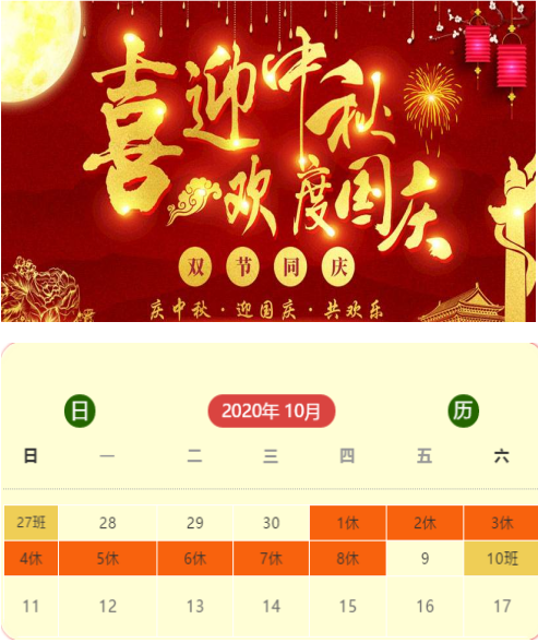 上海中沃与您一起欢度国庆 喜迎中秋