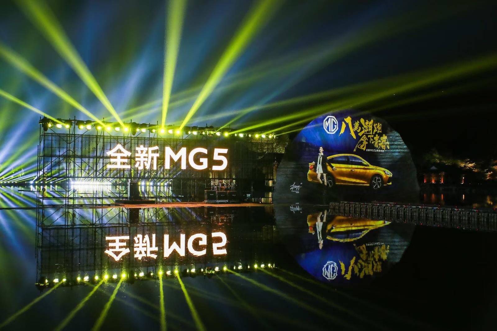 杭州印象西湖名爵MG5发布会