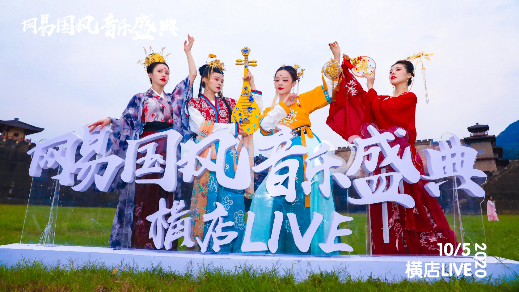 网易国风音乐盛典