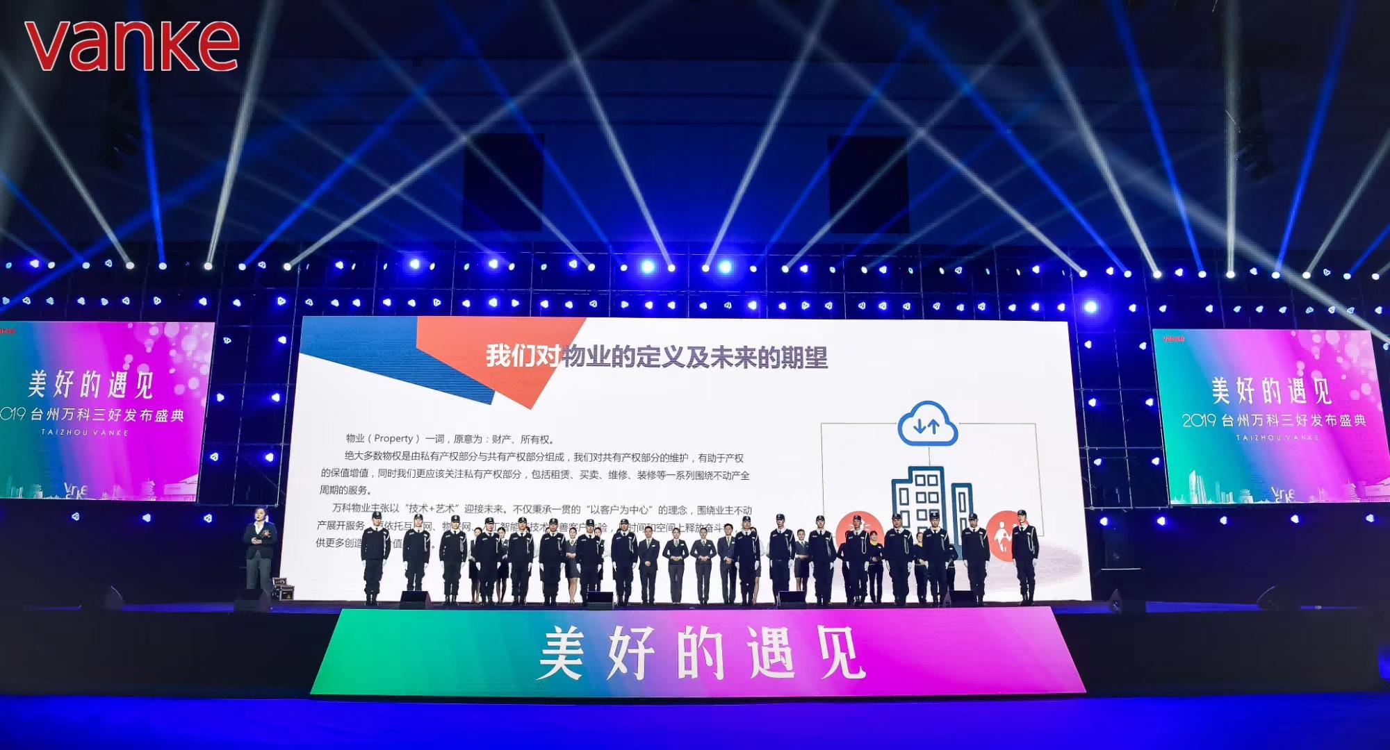 2019台州万科三好发布盛典