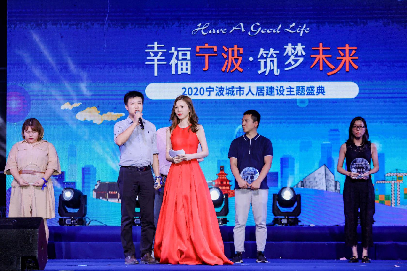 2020宁波市人居建设主题盛典