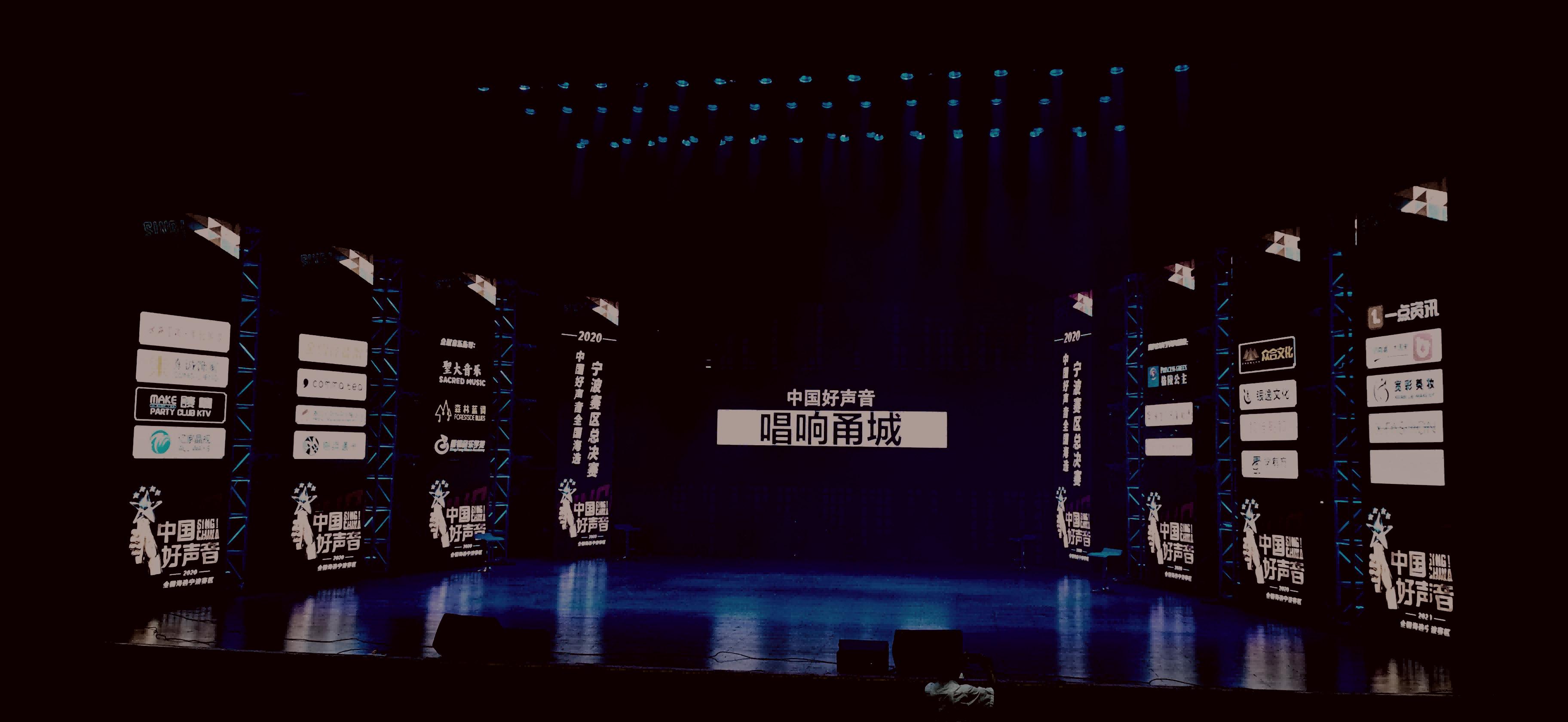 中国好声音宁波总决赛
