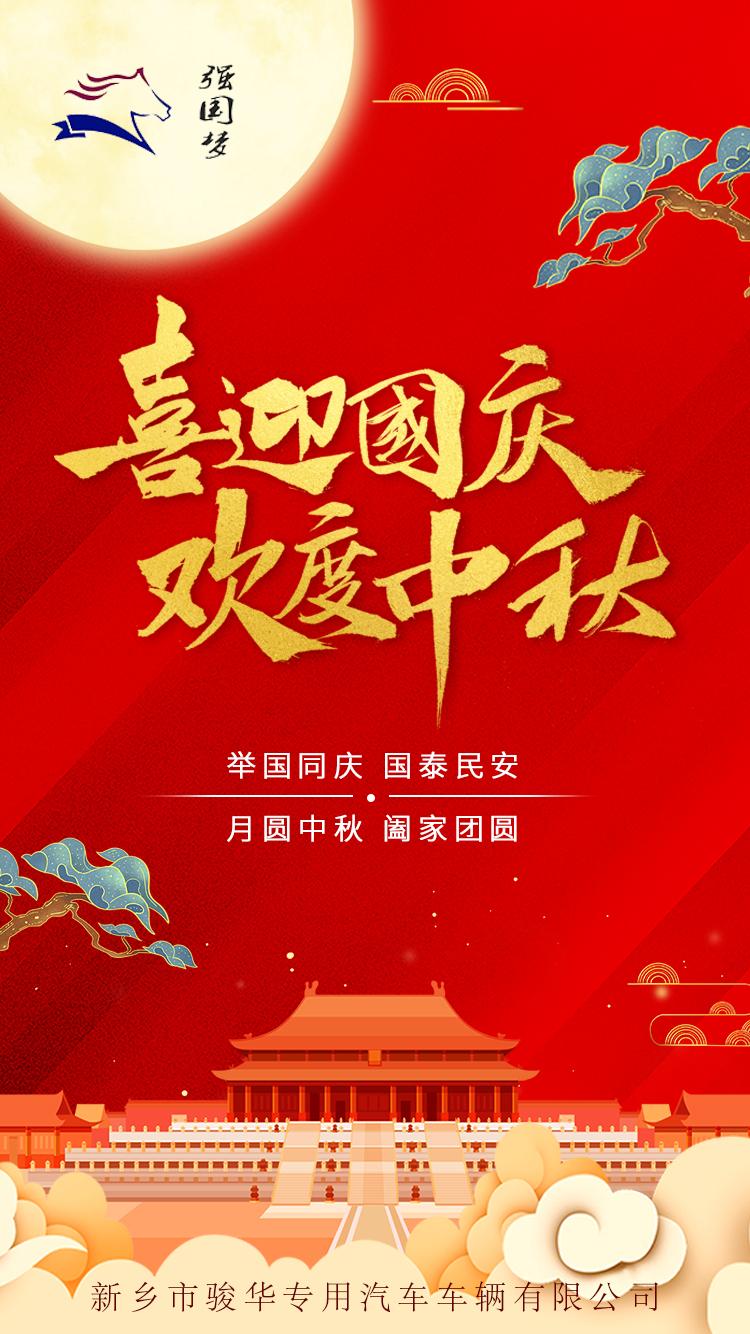 骏华同步热博体育赞助车厂家双节送祝福啦!