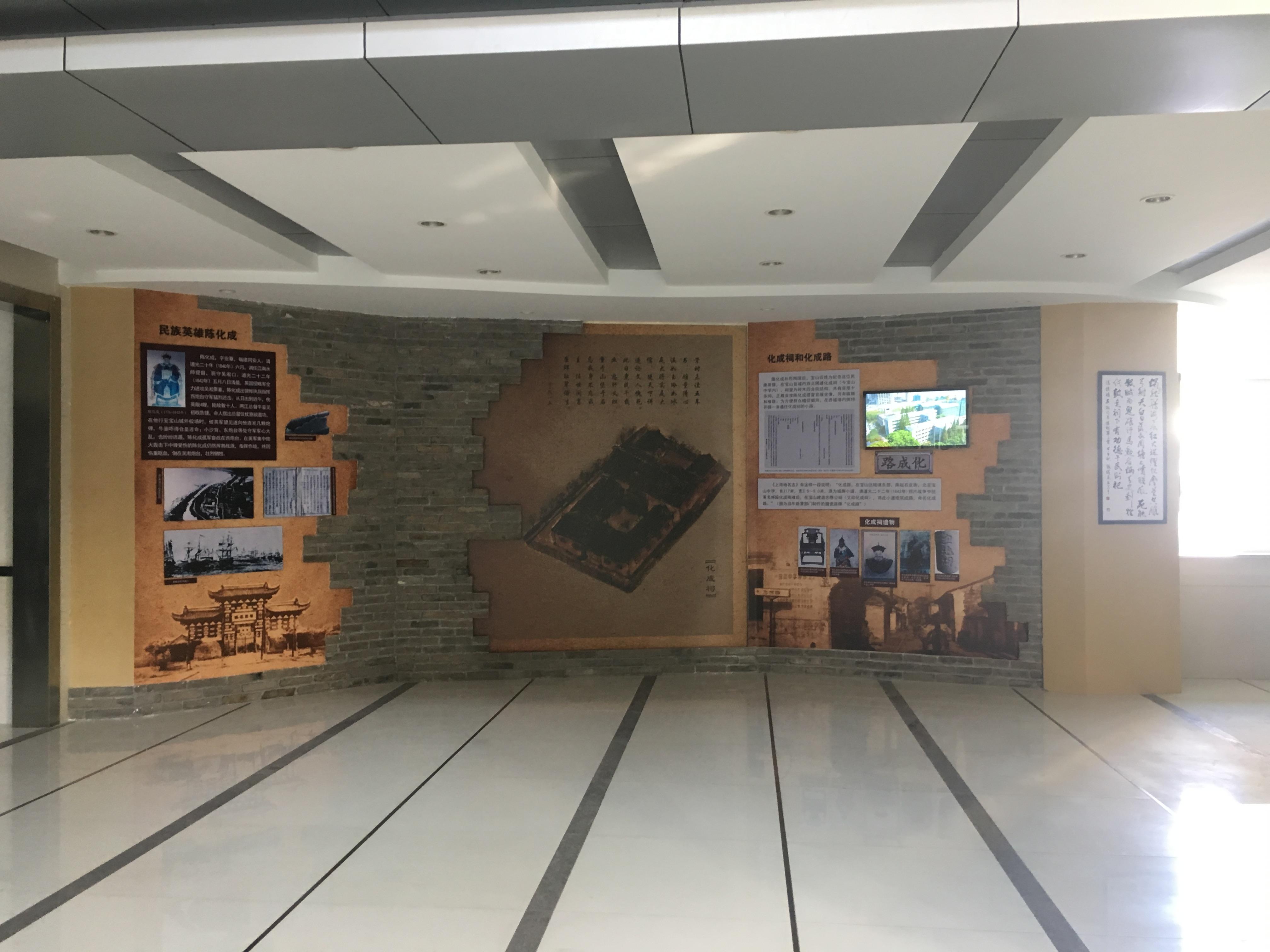 2020寶山中學展廳布置