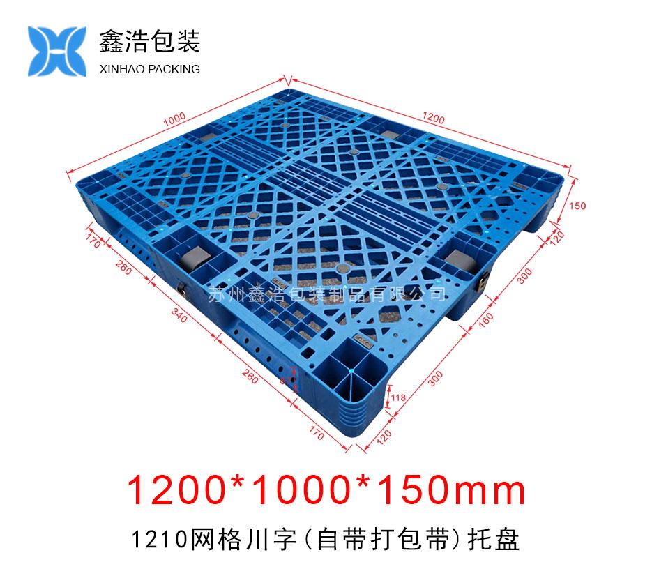 1210网格川字(自带打包带)塑料托盘