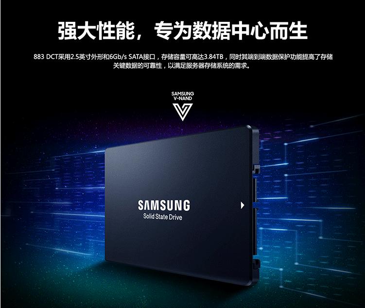 三星(SAMSUNG)883 DCT SATAIII 3.0接口 960GB 企業級SSD固態硬盤