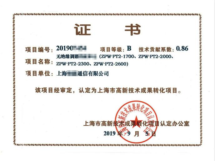 高新技术成果转化认定证书