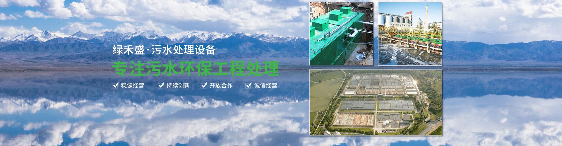 污水环保工程处理