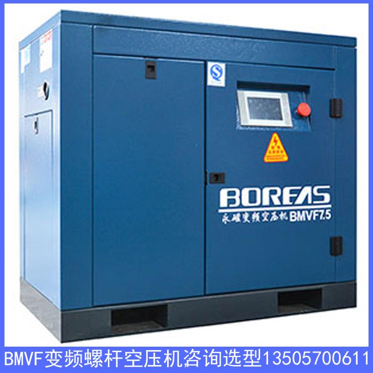 BMVF系列變頻空壓機