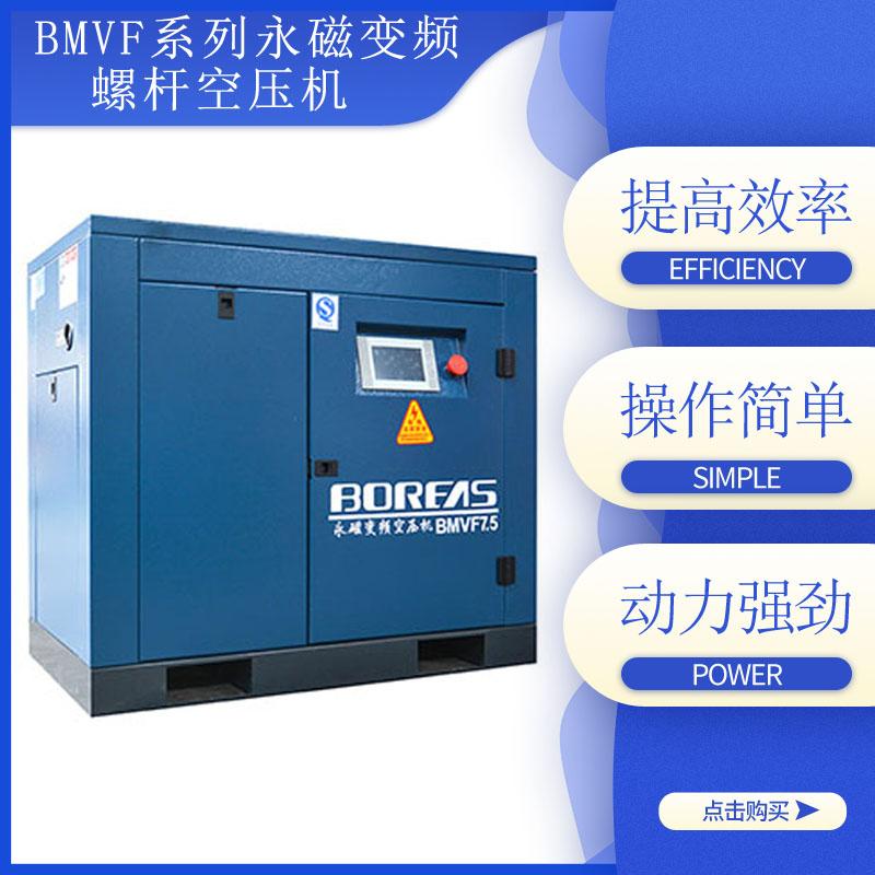 BMVF系列变频空压机