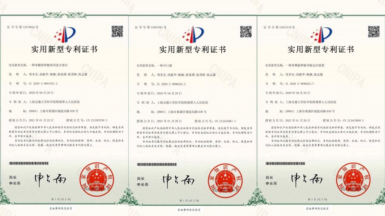 重磅!鼎植与上海九院院士团的重大技术成果获认证授权
