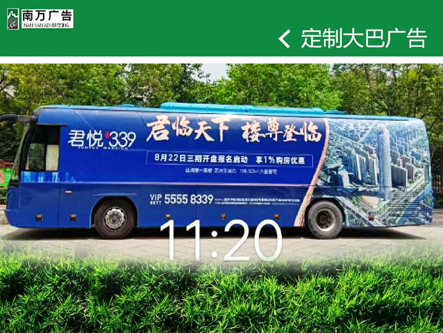 定制大巴車身廣告