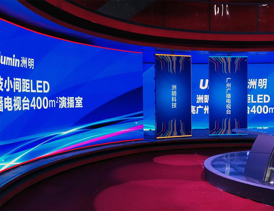 广州广播电视台