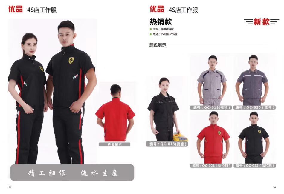 上海工作服定制到底选择哪家呀!