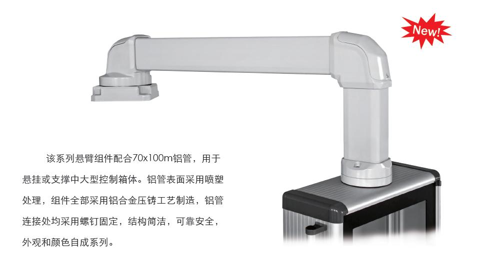 77100重型悬臂系统