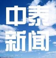 中泰喜讯 | 天雨煤化公司加氢...