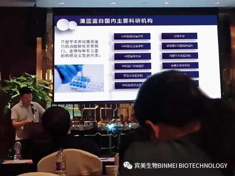 宾美生物受邀参加第六届浙江省海洋药物学术年会,并作藻蓝蛋白分享报告