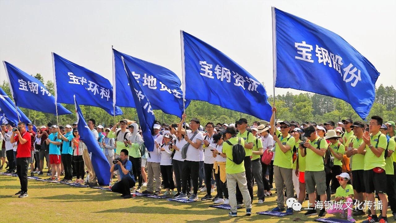 宝武第一届运动会