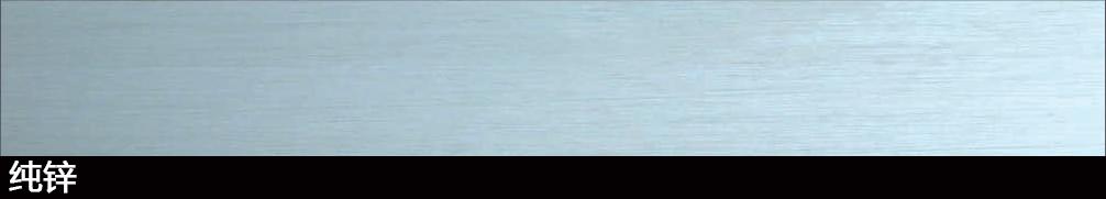 钛锌板系统.png