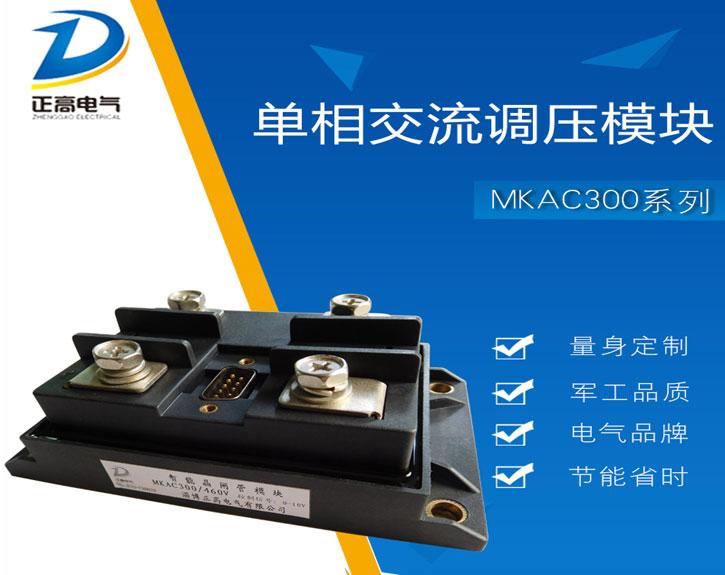 单相交流调压模块MKAC300