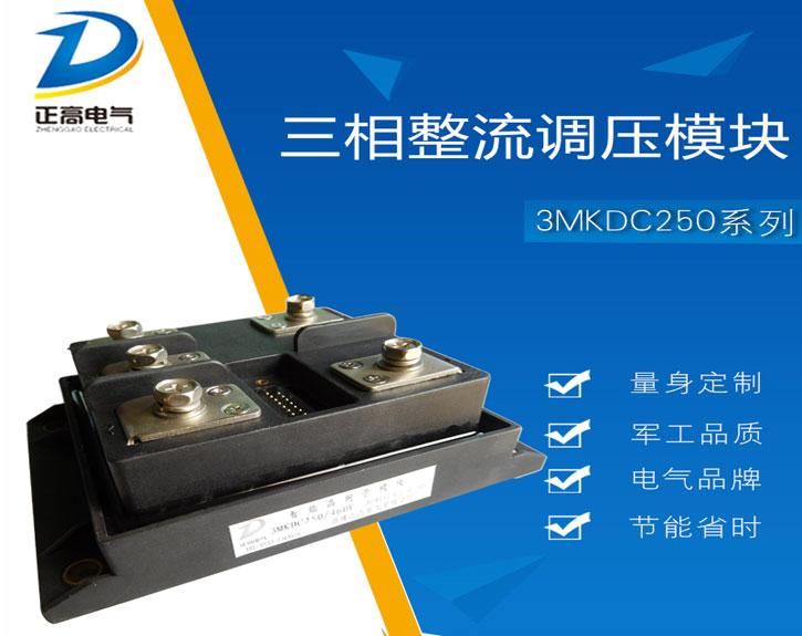 三相整流调压模块3MKDC250