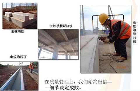 电站建筑施工细节