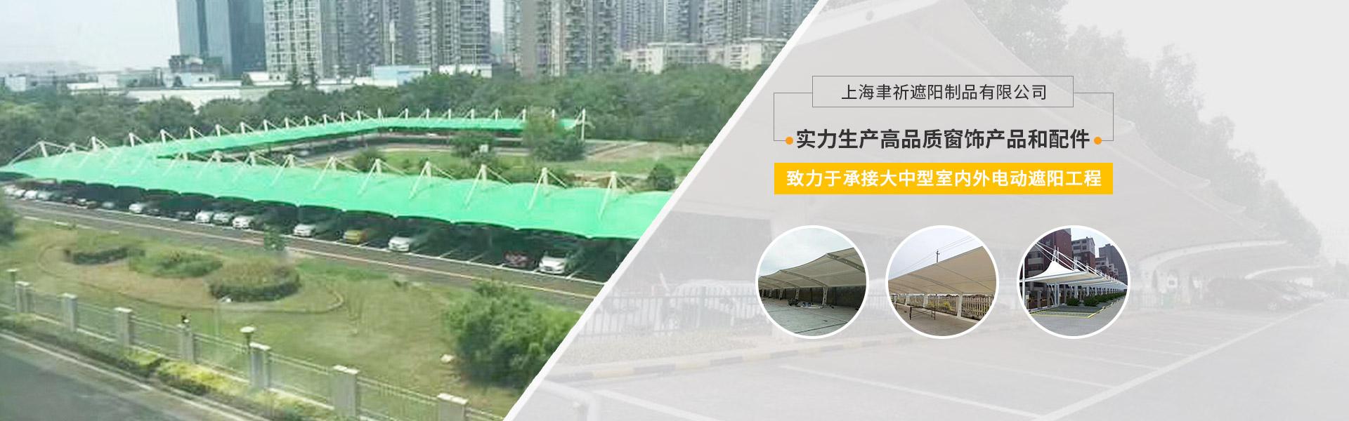 上海聿祈遮阳制品有限公司
