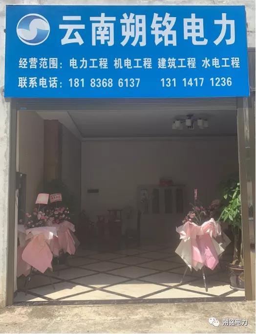 云南朔铭电力广南分公司正式挂牌