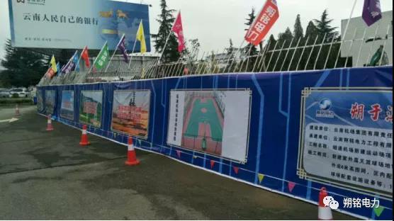 昭通机场项目开工向云南电力施工人员致敬