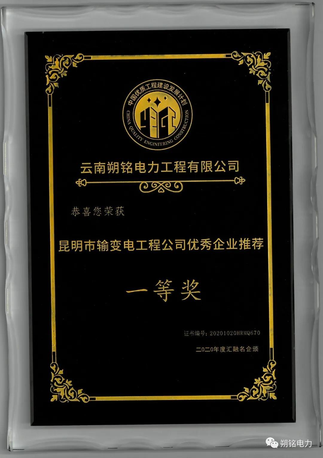 """""""朔铭电力""""获昆明输变电工程优秀企业一等奖2.jpg"""