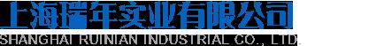 上海瑞年实业有限公司