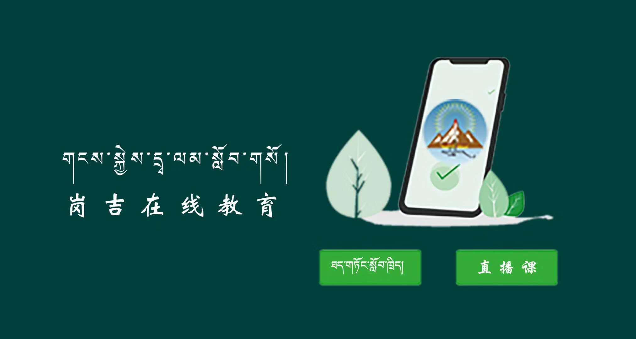 """岗吉教育""""国庆""""大福利"""