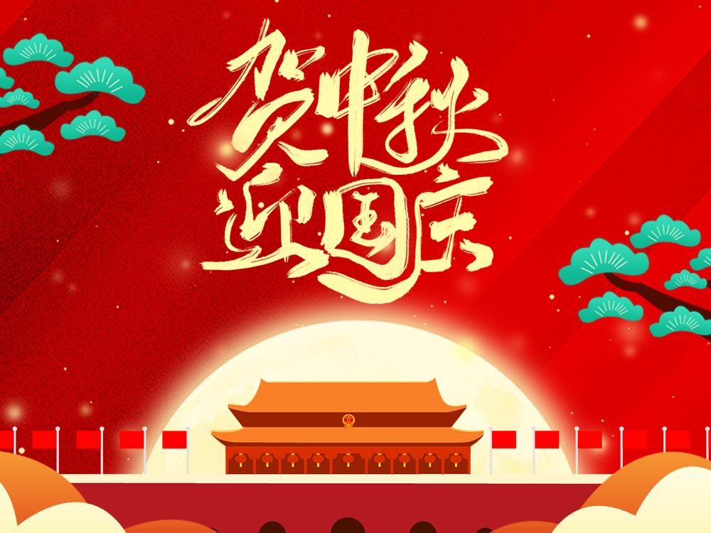 喜迎中秋,欢度国庆!谷雨网络祝您双节快乐!