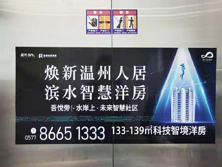 電梯門貼.jpg