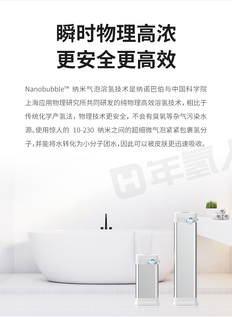 氫浴機詳情頁_05.jpg