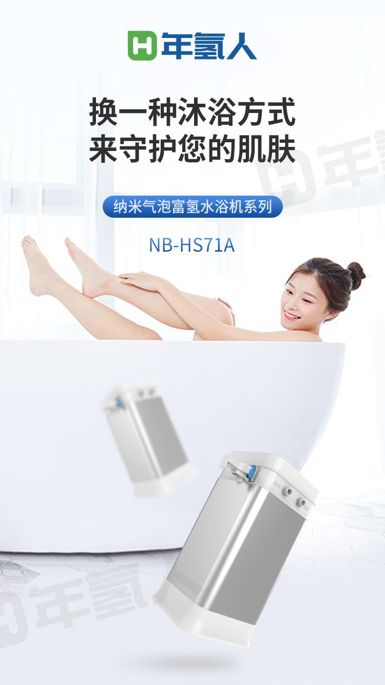 氫浴機詳情頁_01.jpg