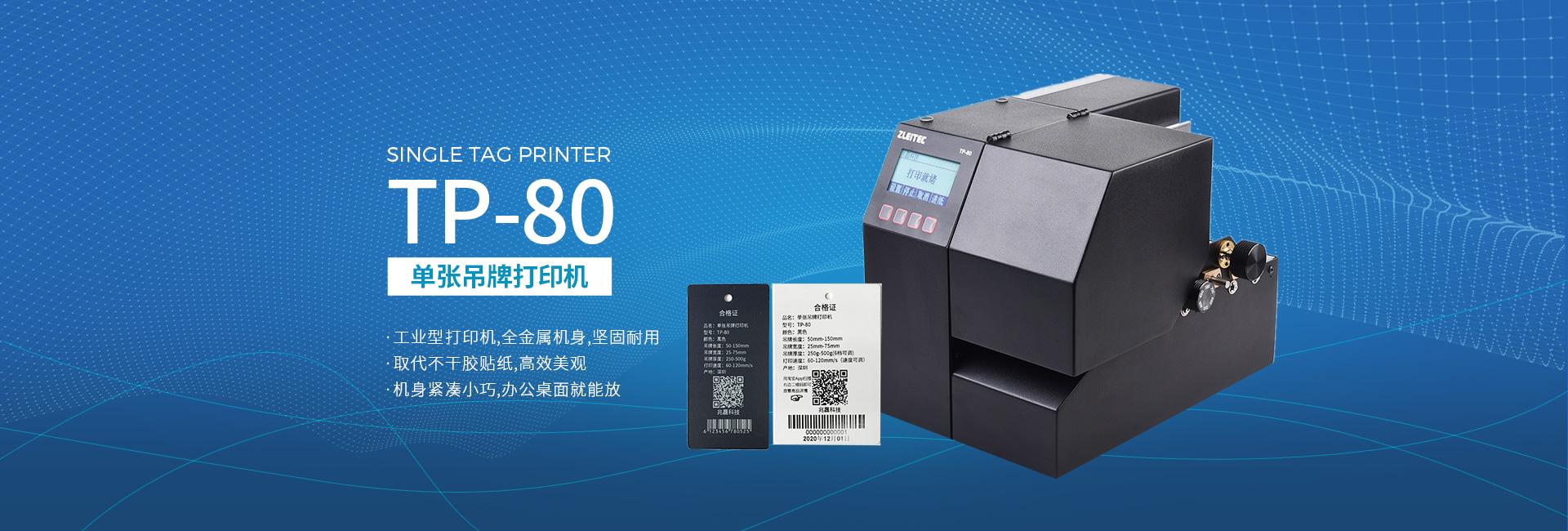 單張吊牌打印機