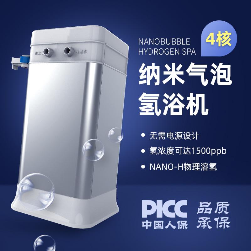 无源氢浴机(4核芯版)