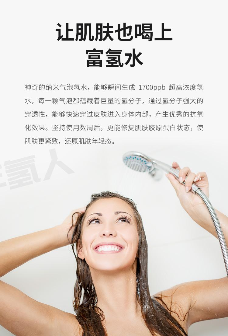 氫浴機詳情頁_04.jpg