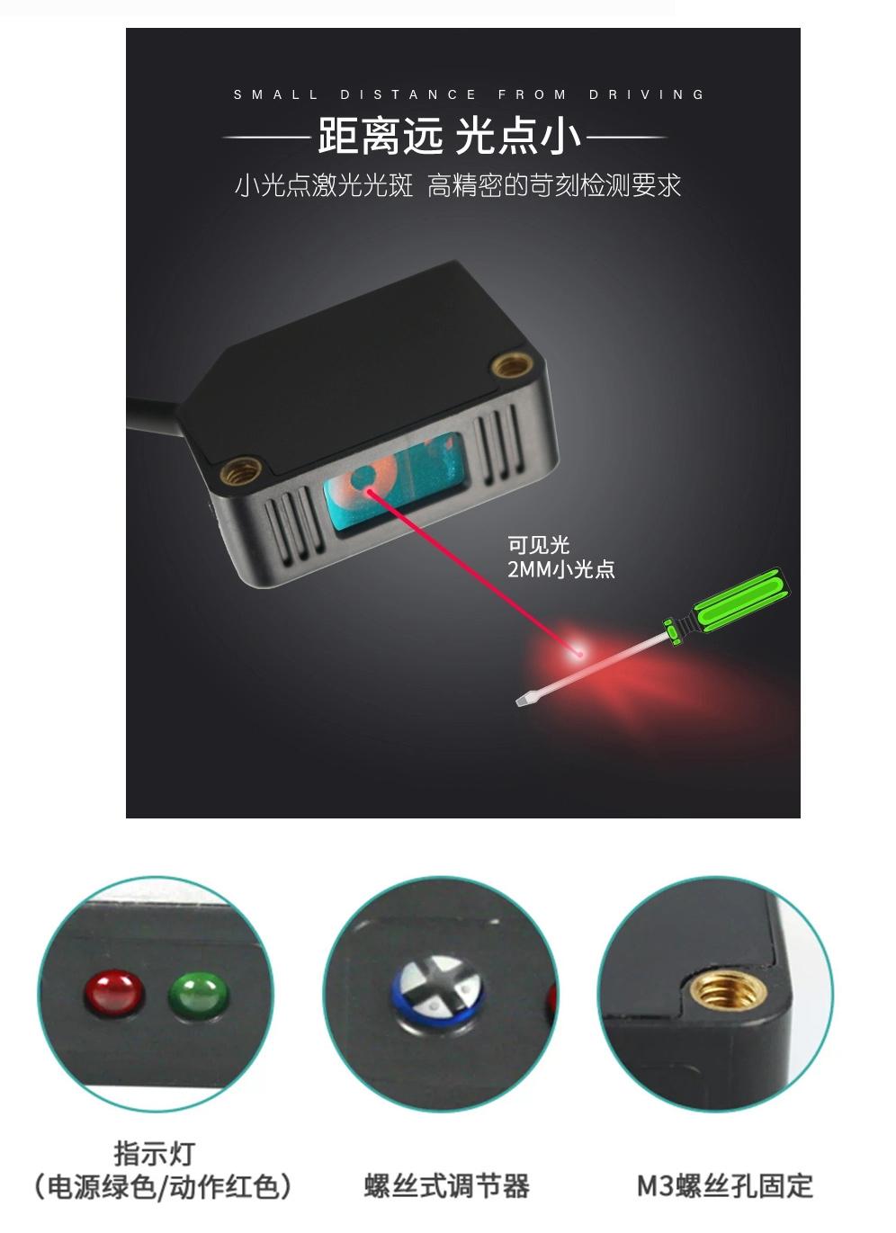 激光传感器-2_02.jpg