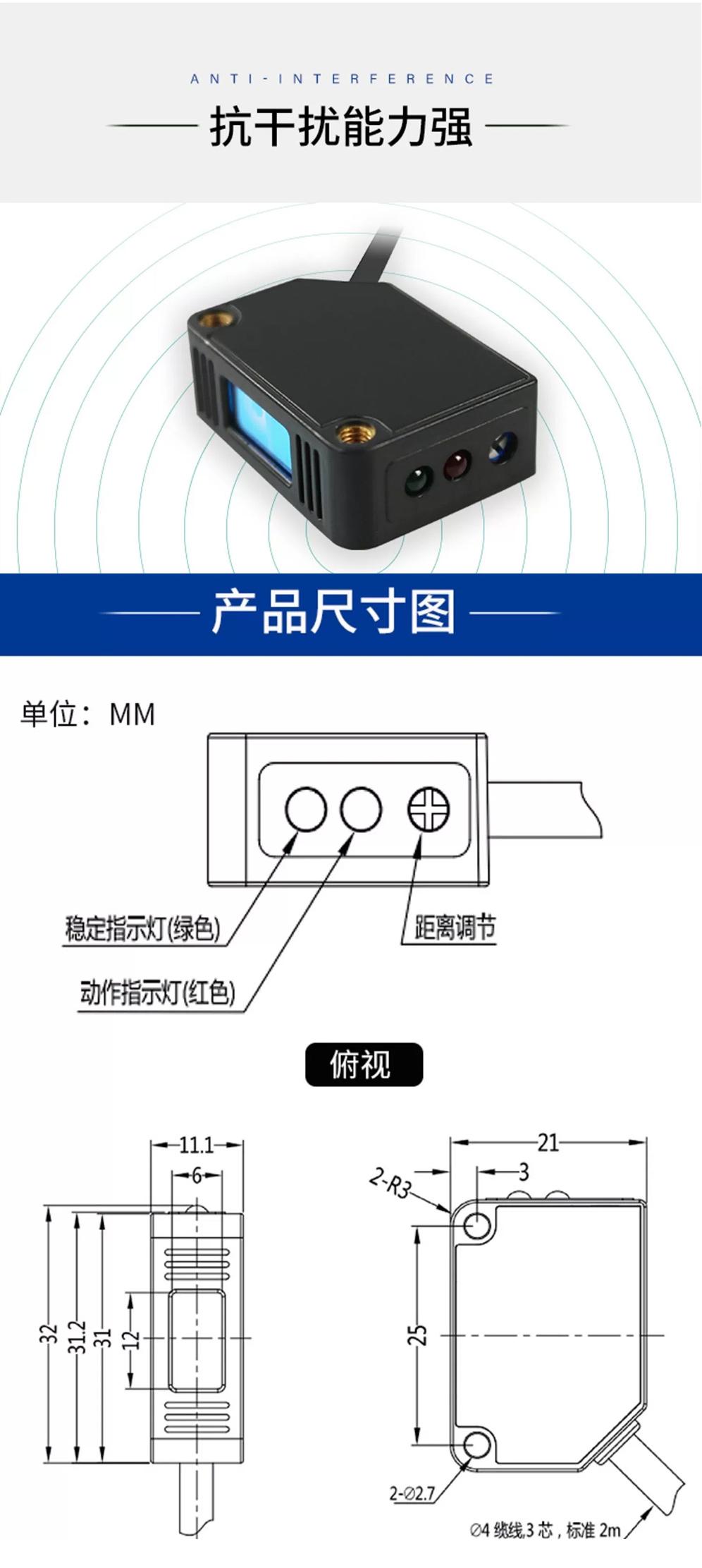 激光传感器-2_03.jpg