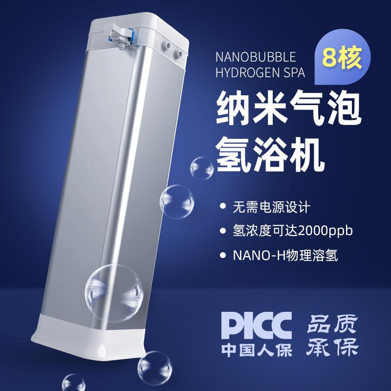 无源氢浴机(8核芯版)