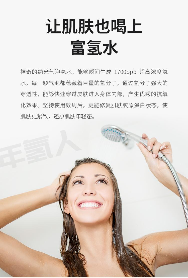 氫浴機詳情頁---八核心_04.jpg