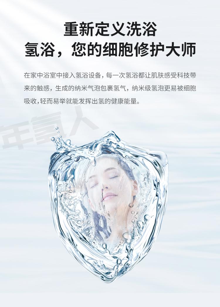 氫浴機詳情頁---八核心_09.jpg